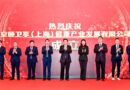 Eisai and JD Health Establish JV Company in China to Implement Health Service Platform