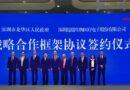 迈瑞医疗与深圳市龙华区政府正式启动战略合作