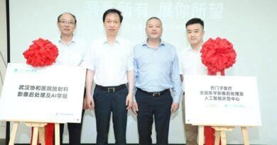 西门子医疗携手武汉协和成立国内首家医学影像后处理及人工智能示范中心