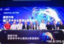 西门子医疗与中国卒中学会建立战略合作