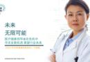 飞利浦发布中国版2021年未来健康指数报告